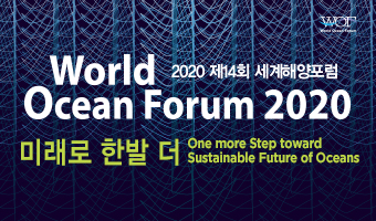 World Ocean Forum 2020. 2020 제14회 세계해양포럼. 미래로 한발 더. One more Step toward Sustainable Future Of Oceans