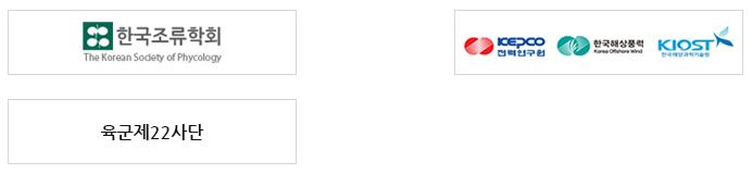 2016년 업무협약 기관(국내) : 한국조류학괴, 전력연구원, 한국해상풍력, 한국해양과학기술원, 육군제 22사단
