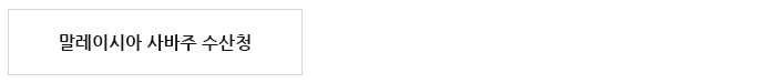 2016년 업무협약 기관(국외) :  멜레이시아 사바주 수산청