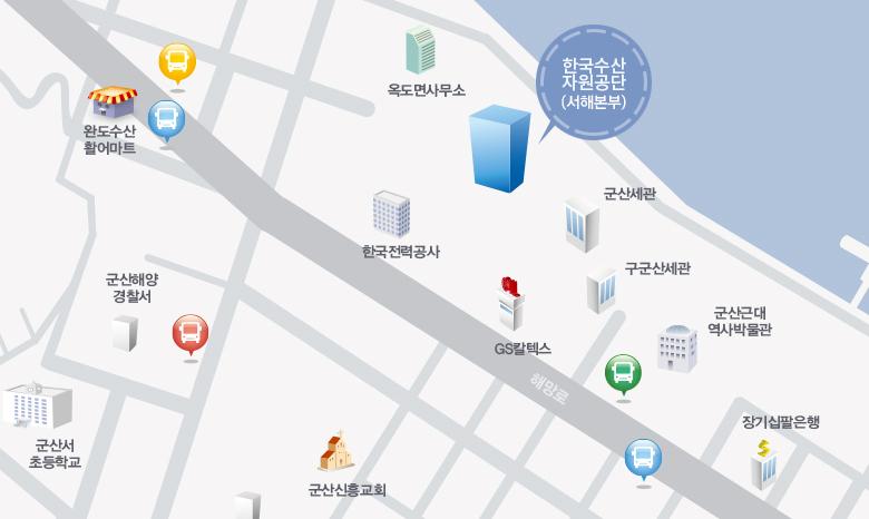 한국수산자원공단(서해본부) 찾아오시는 길 약도
